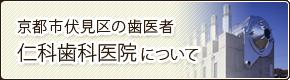 京都市伏見区の歯医者 仁科歯科医院について