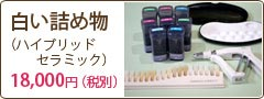 白い詰め物(ハイブリッドセラミック)18,000円(税別)