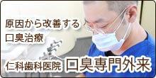 原因から改善する口臭治療 仁科歯科医院 口臭専門外来