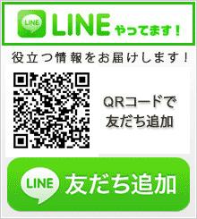 LINE QRコードで友だち追加